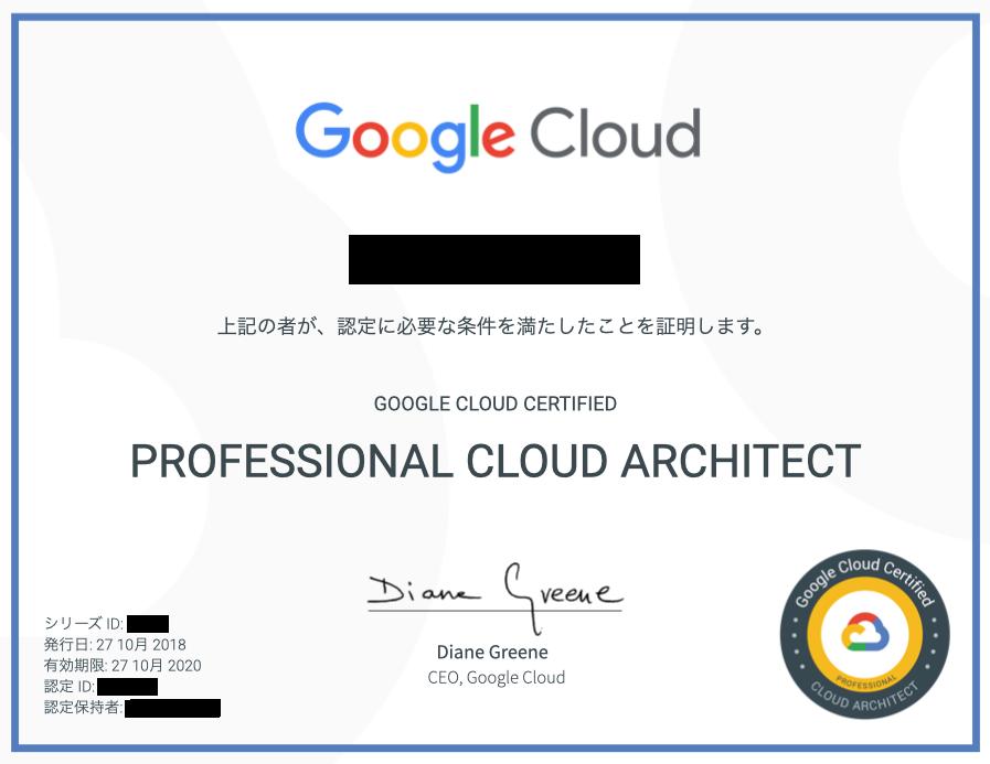 google cloud certified professional cloud architectに合格しました